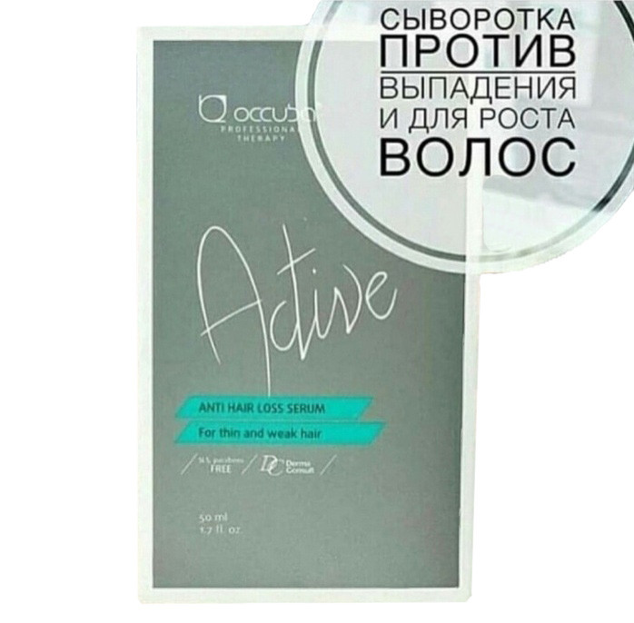 Сыворотка Active против выпадения волос