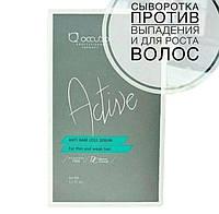 Сыворотка Active против выпадения волос ампулы для роста и укрепления волос