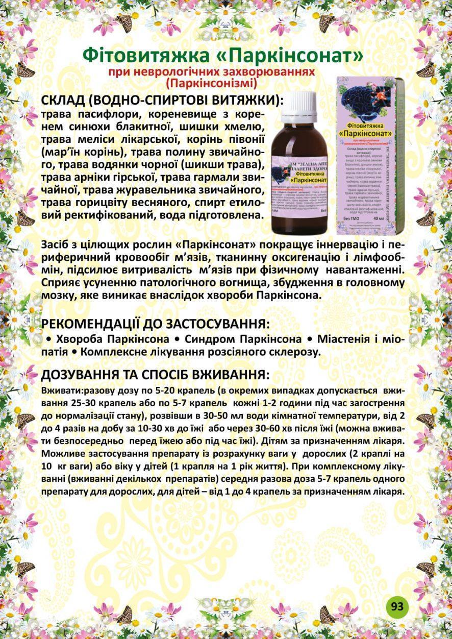 Паркинсонат фитовытяжка 40 мл