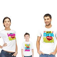 """Комплект футболок для всей семьи """"Любящая семья"""""""