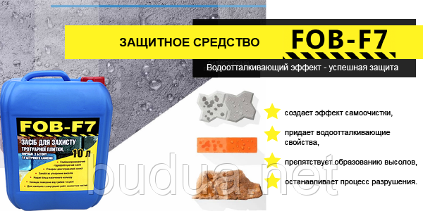 Защитное средство ФОБ-Ф7