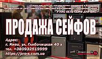 Купить сейф в Киеве с доставкой