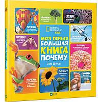 Моя первая большая книга ПОЧЕМУ (рус)