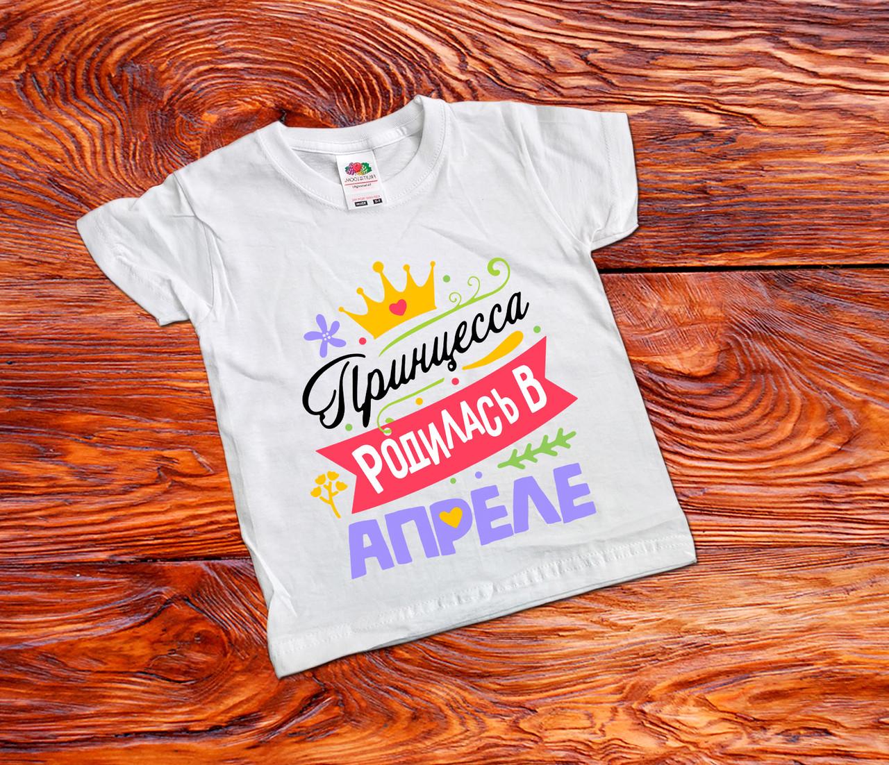 """Детская футболка """"Принцесса родилась в апреле"""""""