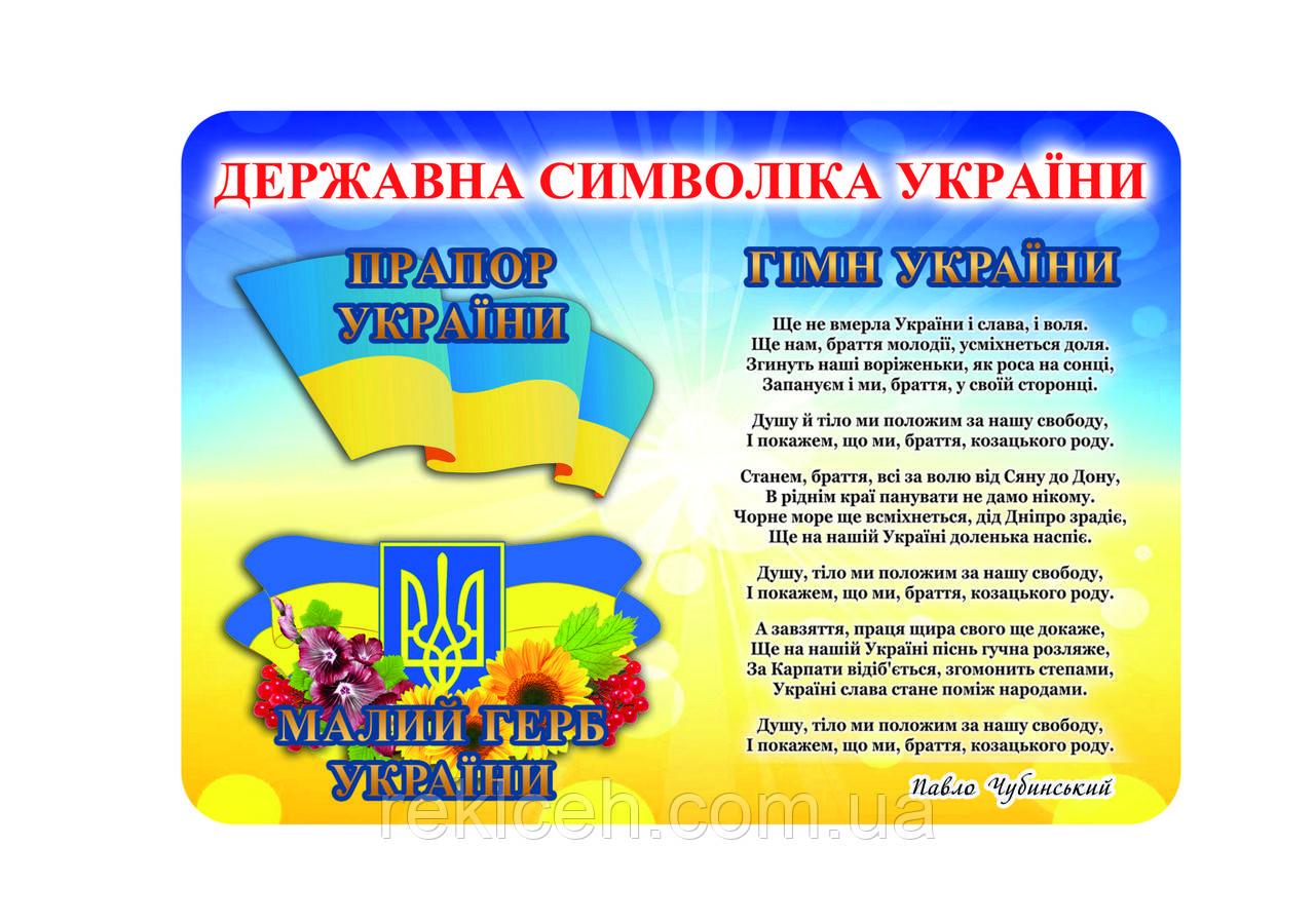 """Стенд """"ДЕРЖАВНА СИМВОЛІКА УКРАЇНИ"""" С00008"""