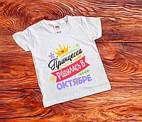 """Детская футболка """"Принцесса родилась в октябре"""""""
