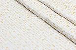 """Поплин шириной 240 см с глиттерным рисунком """"Густые золотые стрелы"""" на белом (№1674), фото 3"""