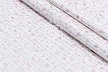 """Поплин шириной 240 см с глиттерным рисунком """"Густые розовые стрелы с перламутром"""" на белом (№1675), фото 2"""