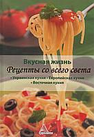 Рецепты со всего света, фото 1