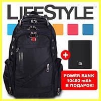 Городской рюкзак Swissgear + Power Bank 10400 mAh Xiaomi Mi в Подарок