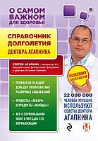 Справочник долголетия Агапкин С.Н. (ITD000000000914593)