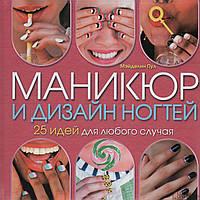 Маникюр и дизайн ногтей. Мэйделин Пул