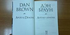 Ангелы и демоны Дэн Браун, фото 2
