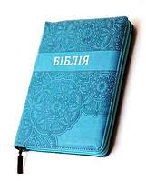 Біблія 055 zti, шкірзам, бірюзова (артикул 10554_8)