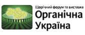 Первый Национальный Форум Органическая Украина 2015: стратегическое планирование развития органического рынка Украины