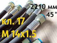 РВД с гайкой под ключ 17, М 14х1,5, длина 2210мм, 1SN рукав высокого давления с углом 45° , фото 1