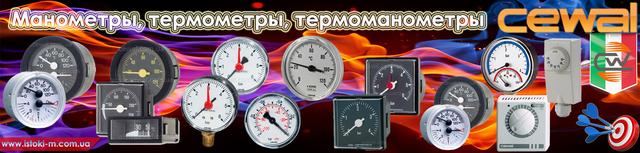 cewal термометр купить интернет магазин_cewal манометр купить интернет магазин_cewal термоманометр купить интернет магазин