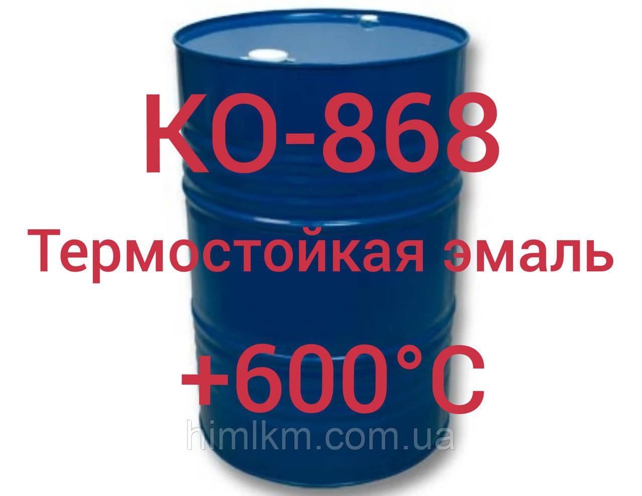 КО 868 Жаростойкая Эмаль +600°С для металлического оборудования