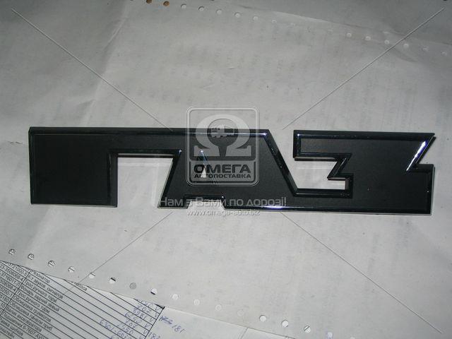 Эмблема решетки радиатора ГАЗ грузовой (производитель ГАЗ) 4301-8401385