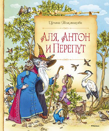 Аля, Антон и Перепут. Ирина Токмакова