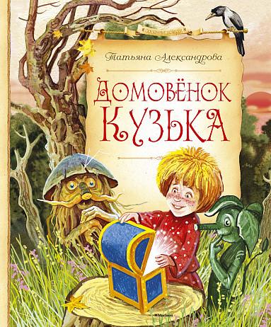 Домовёнок Кузька. Татьяна Александрова