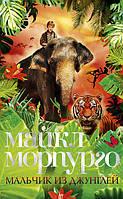 Мальчик из джунглей. Майкл Морпурго