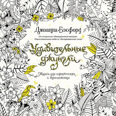 Удивительные джунгли. Книга для творчества и вдохновения. Джоанна Бэсфорд