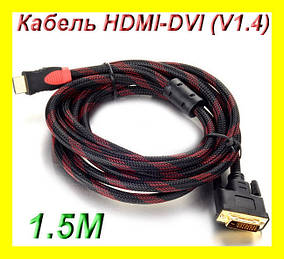 Кабель HDMI - DVI - 1.5m
