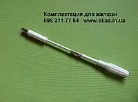 Трость 180 мм для внутрирамных жалюзи