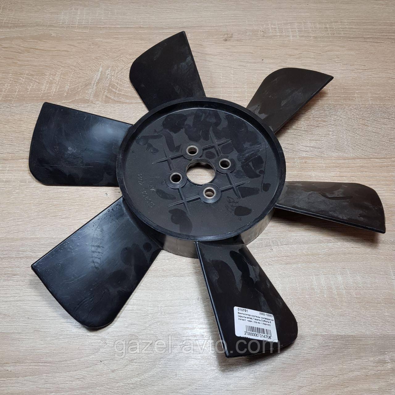 Вентилятор системы охлаждения (крыльчатка) Газель,Соболь 6 лопастной черный (пр-во Херсон)