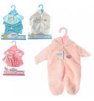 Кукольный наряд  куклы baby born, в кульке, 22-28-1см