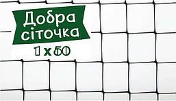 """Сетка вольерная """"Добра сіточка""""  1х50"""