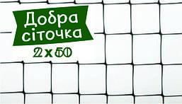 """Сетка вольерная """"Добра сіточка""""  2х50"""
