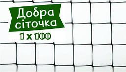 """Сетка вольерная """"Добра сіточка""""  1х100"""