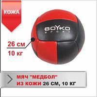 М'яч медицинбол 10кг. o26см., шкіра