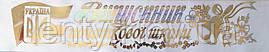 Випускник початкової школи - стрічка шовк, фольга (укр.мова) Белый, Золотистый