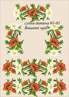 Заготовка на платье для девочки  ДС-1-01