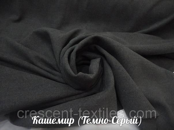 Кашемир (Темно-Серый)