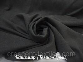 Кашемір (Темно-Сірий)
