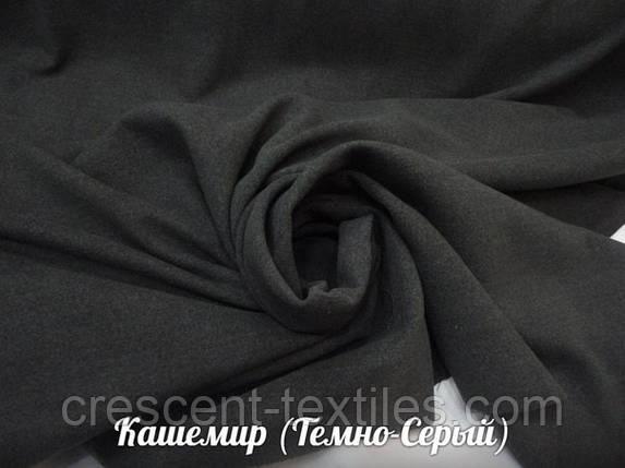 Кашемир (Темно-Серый), фото 2