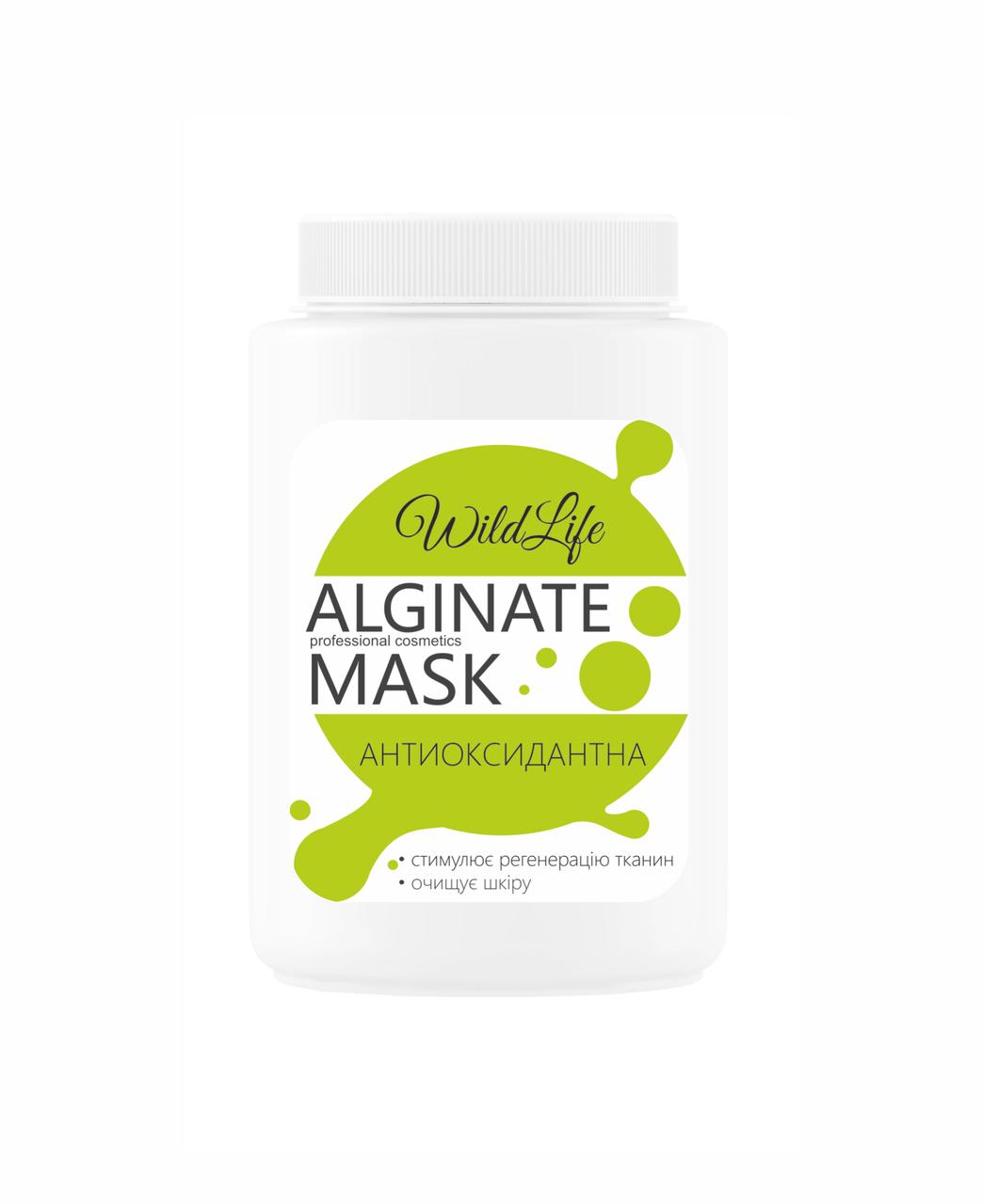 Альгінатна маска антиоксидантна 180 р. WildLife