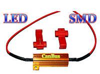 Резистор-обманка 50W 5 Ом(Ω) для светодиодных(Led) ламп