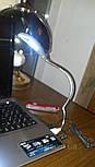 USB фонарик для ноутбука, фото 4