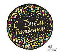 """С Днем рождения! конфетти 18"""" (45 см) круг черный ArtSHOW Украина шар фольгированный"""