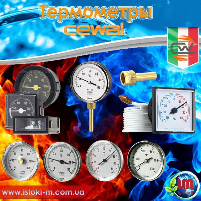 Термометры CEWAL