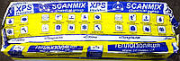 Scanmix XPS пенополистирол экструдированный эппс 1200х550х40 мм. в упаковке 10 штук Г1