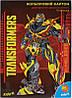 Картон цветной двусторон. А4 (10лист/10цвет) KITE 2015 Transformers 255 (TF15-255К)
