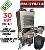Пеллетный твердотопливный котел с автоудалением золы 30 кВт DM-STELLA