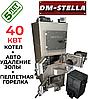 Пеллетный твердотопливный котел с автоудалением золы 40 кВт DM-STELLA