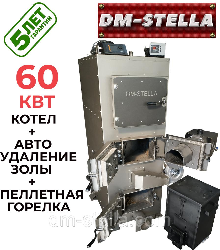 Пеллетный твердотопливный котел с автоудалением золы 60 кВт DM-STELLA